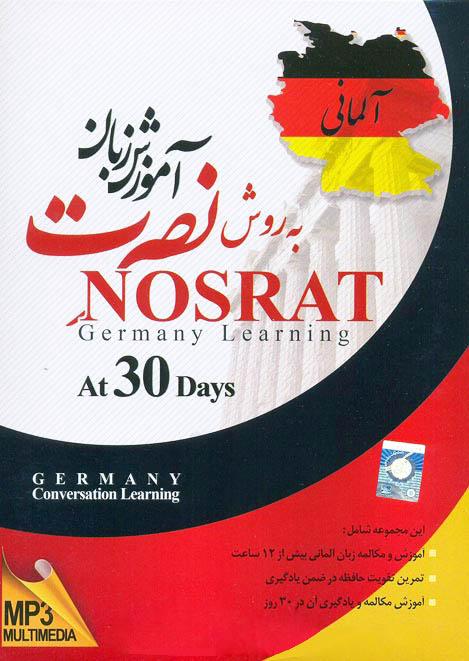 دانلود آموزش نصرت آلمانی