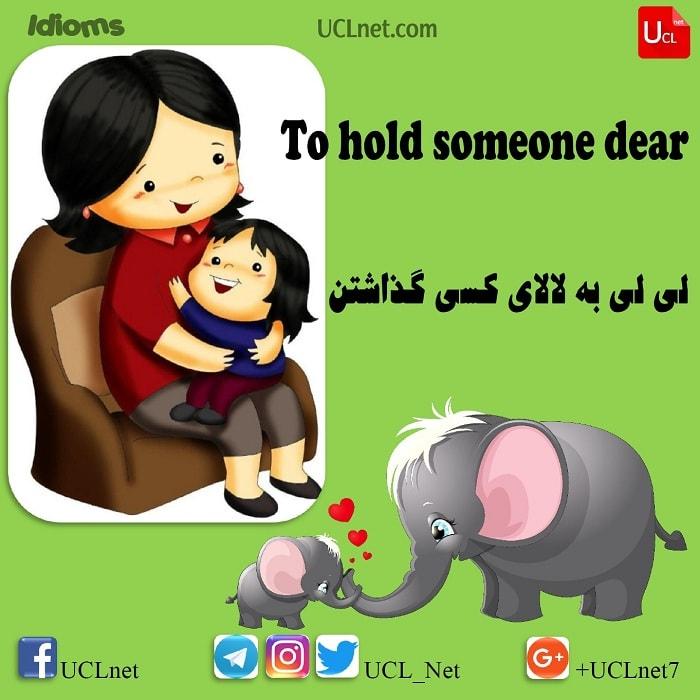 لی لی به لالای کسی گذاشتن– hold someone/something dear – اصطلاحات زبان انگلیسی – English Idioms