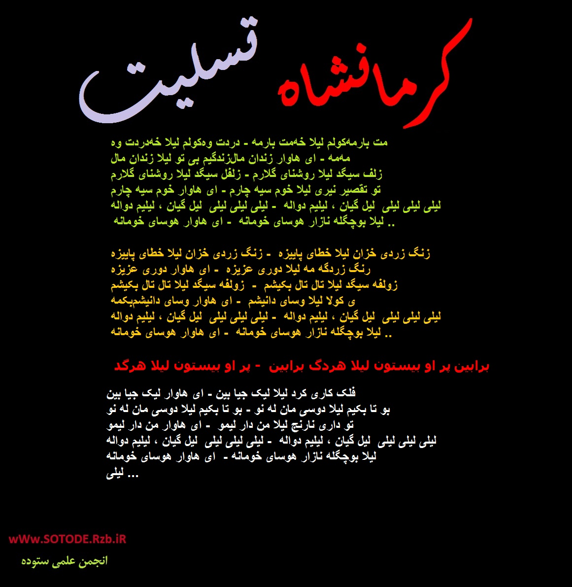 فیلم و آهنگ غمگین لیلا برای زلزله زدگان کرمانشاه