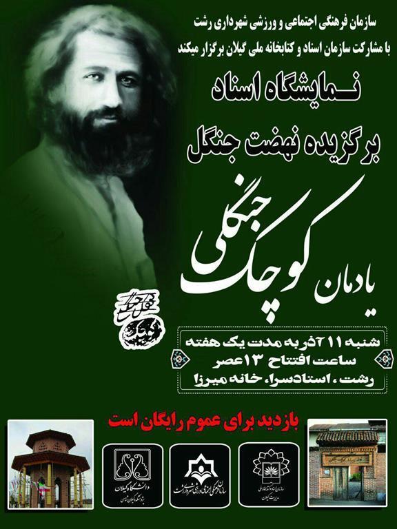 """نمایشگاه اسناد نهضت جنگل در """"خانه ی میرزا"""" بر پا می شود"""