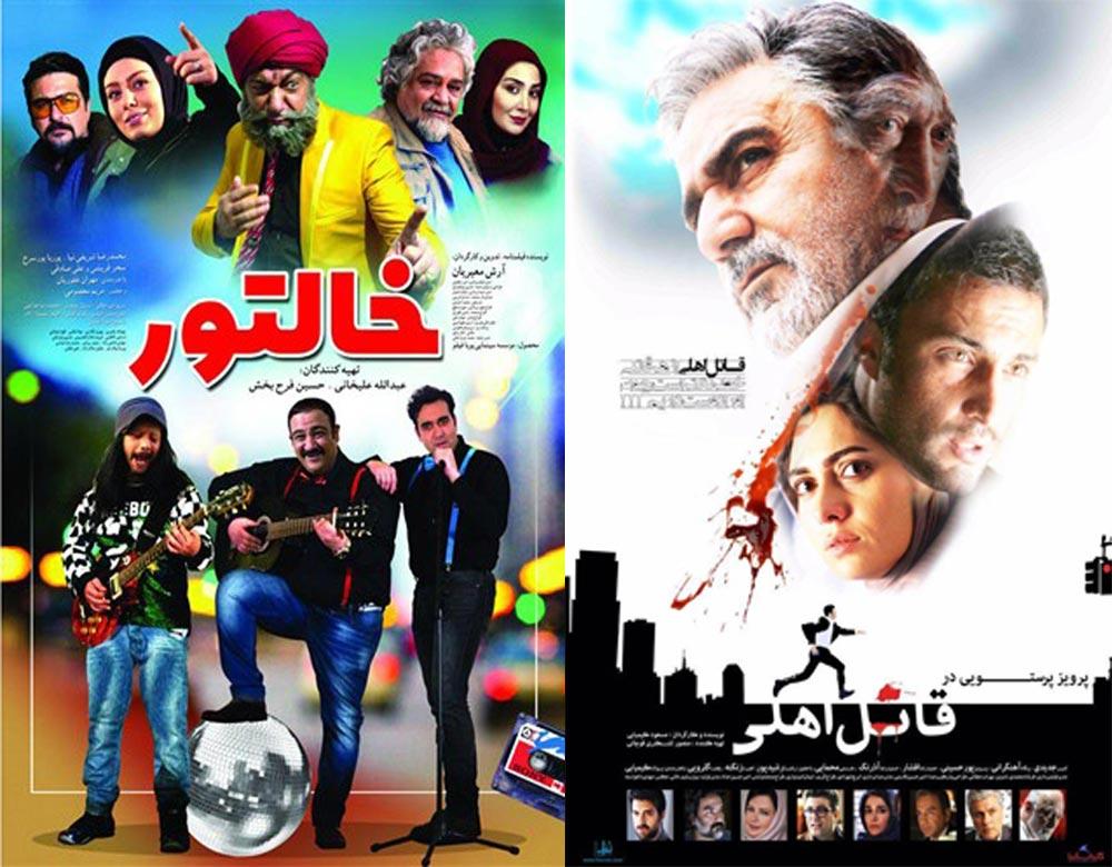 اکران فیلم های سینمایی « خالتور » و « قاتل اهلی » در سالنهای سینما میرزا کوچک و ٢٢ بهمن رشت