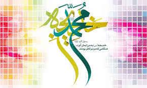شعر ازدواج حضرت محمد وحضرت خدیجه جدید 96