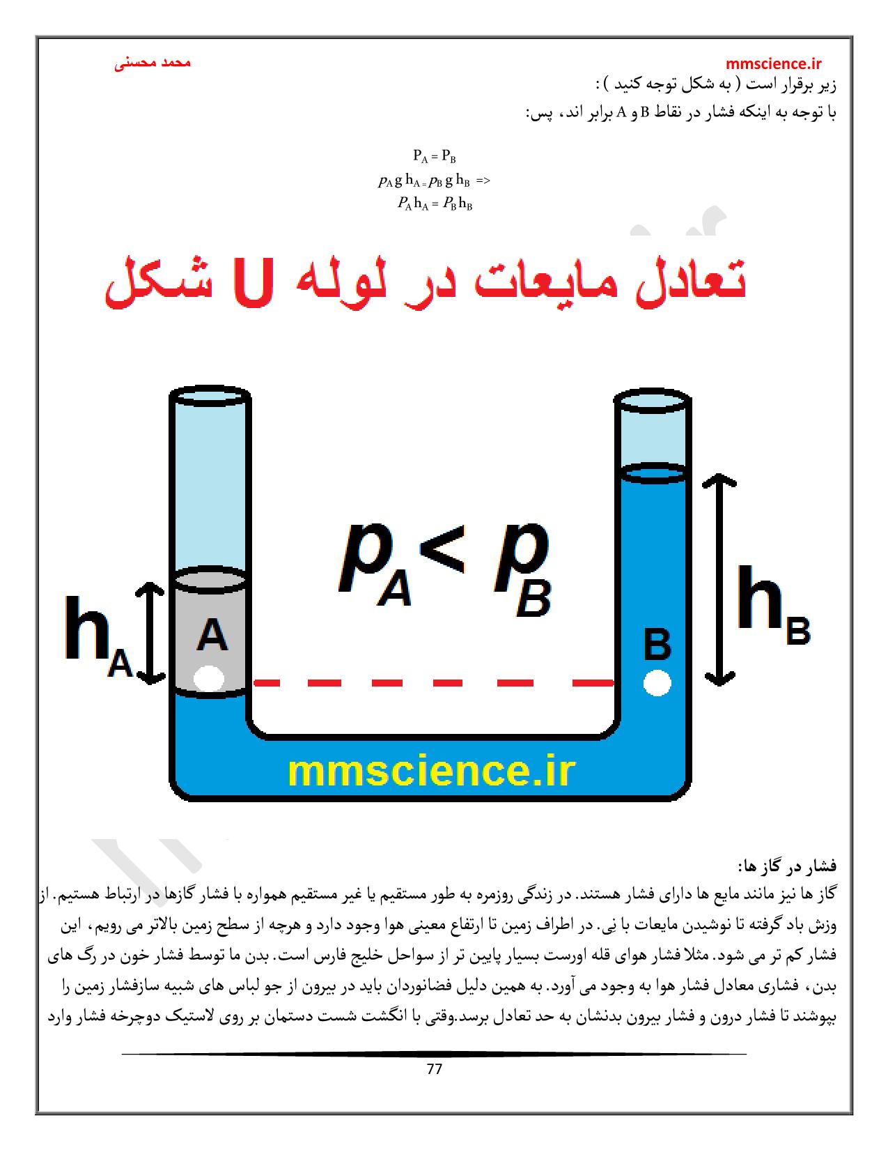 جزوه تیزهوشانی علوم نهم
