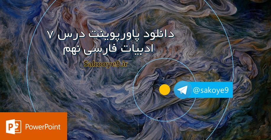دانلود پاورپوینت درس 7 ادبیات فارسی نهم