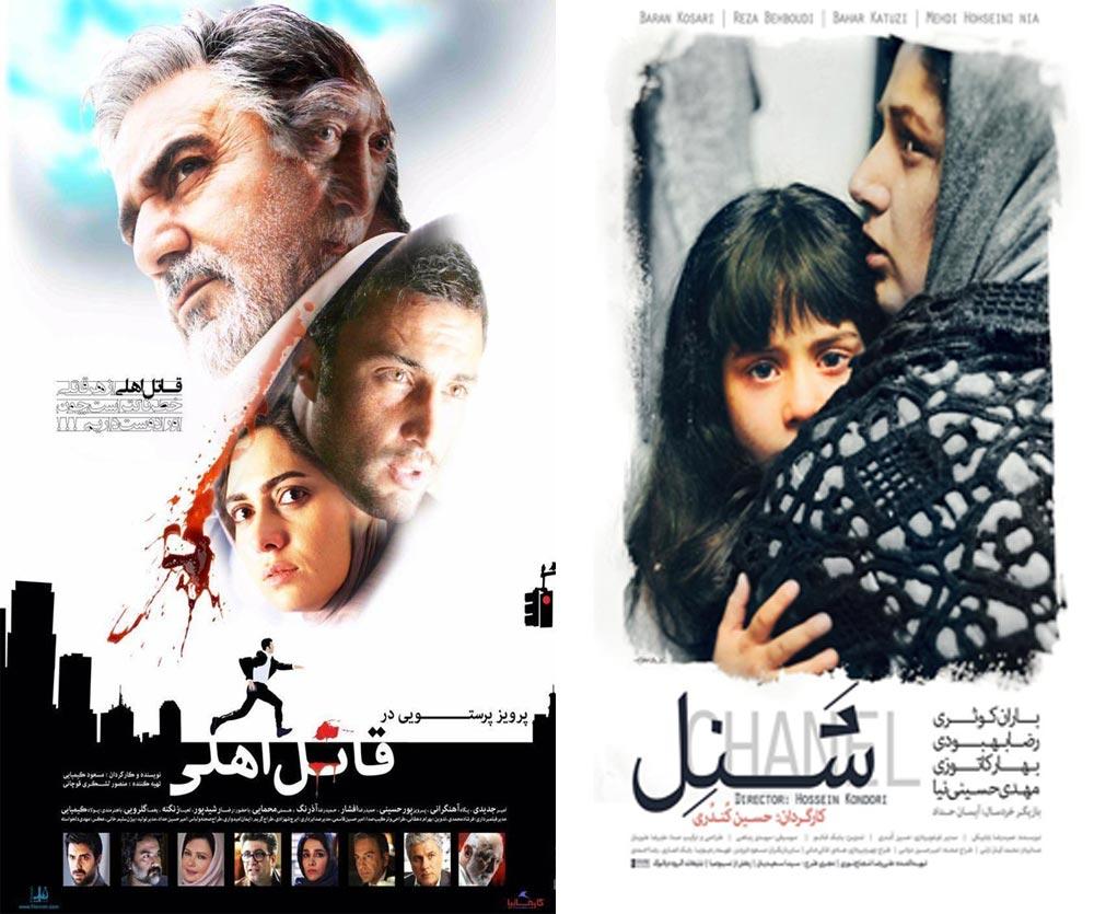 اکران فیلم های سینمایی « قاتل اهلی » و « شنل » در سالنهای سینما سپیدرود رشت