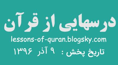 متن کامل سخنرانی استاد قرائتی درسهایی از قرآن ۹ آذر ۹۶