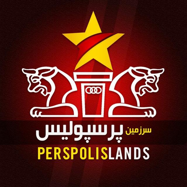 کانال تلگرام سرزمین پرسپولیس
