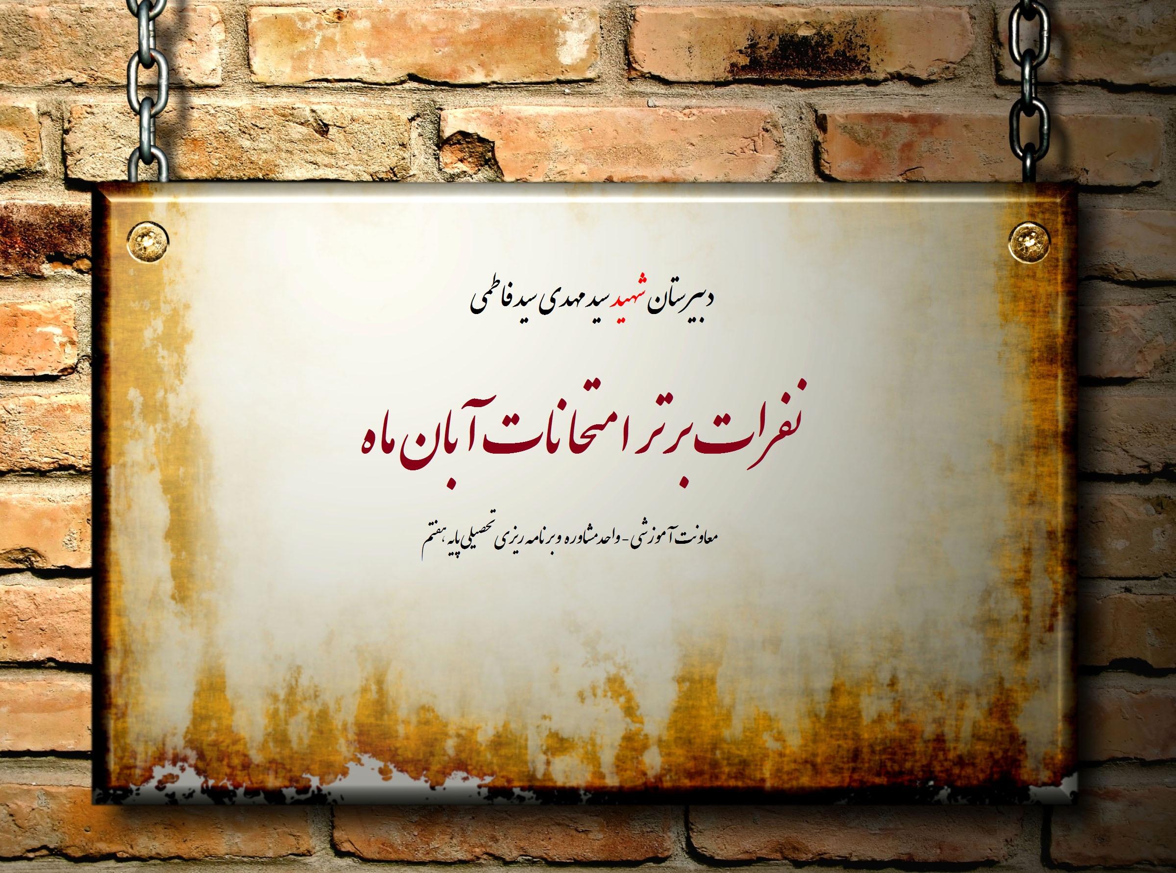 نفرات برتر آبان ماه پایه تحصیلی هفتم