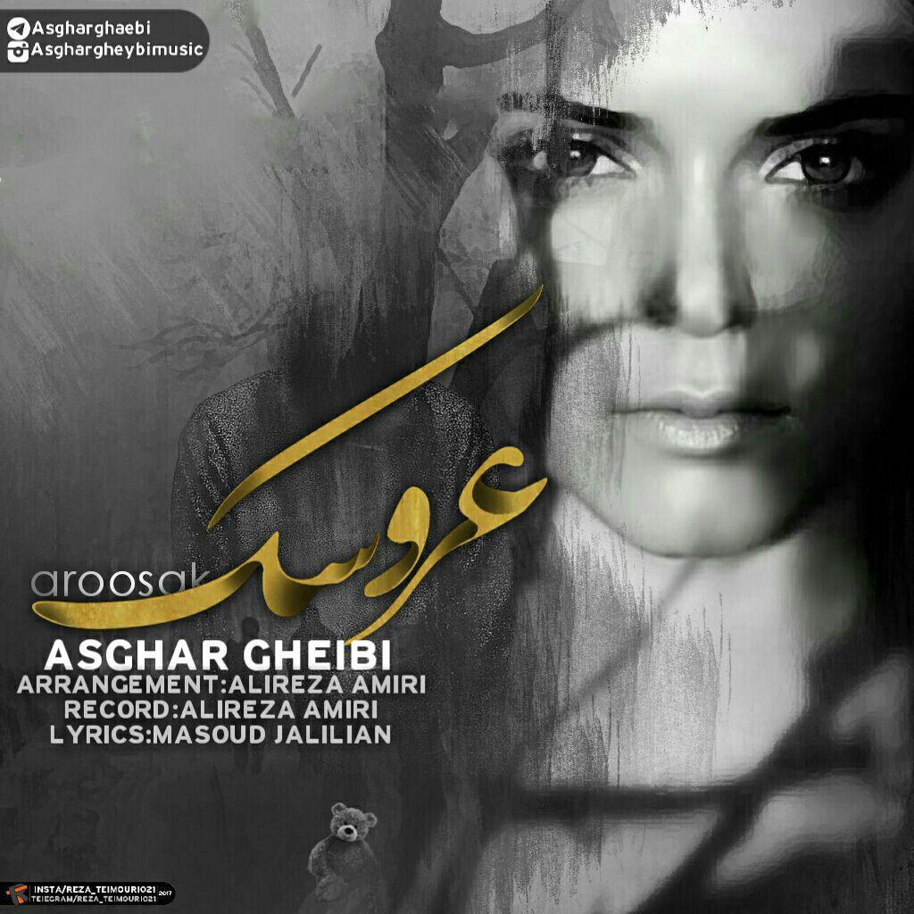دانلود آهنگ جدید اصغر غیبی بنام عروسک