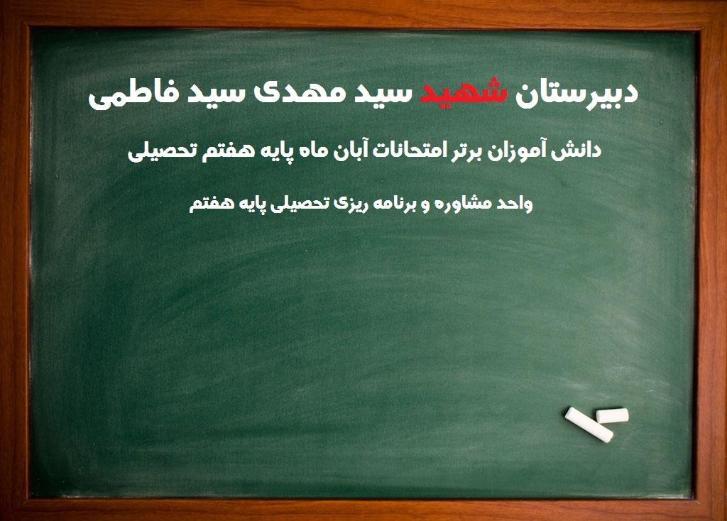 دانش آموزان برتر امتحانات آبان ماه تفکیک کلاس  پایه هفتم تحصیلی