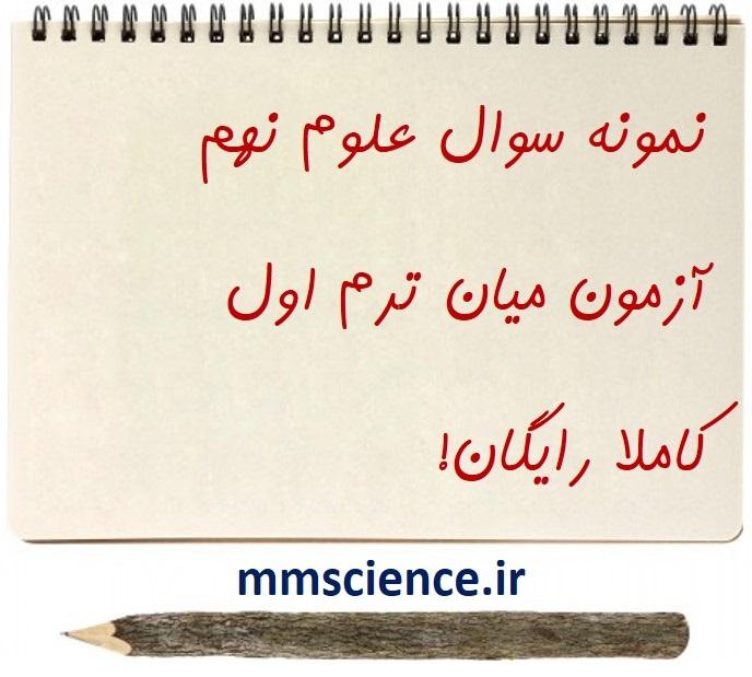 سوال میانترم علوم نهم