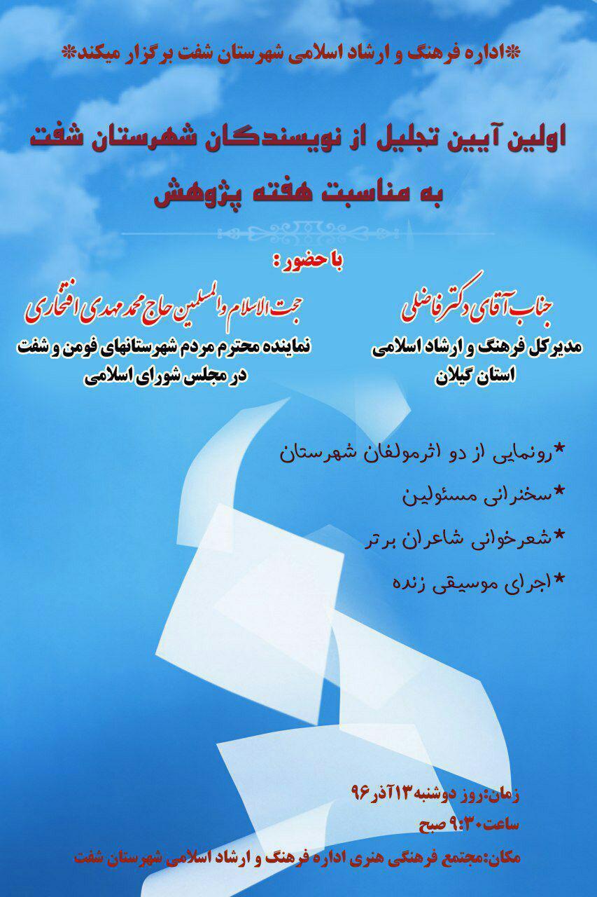 آیین تجلیل از نویسندگان شهرستان شفت برگزار می شود