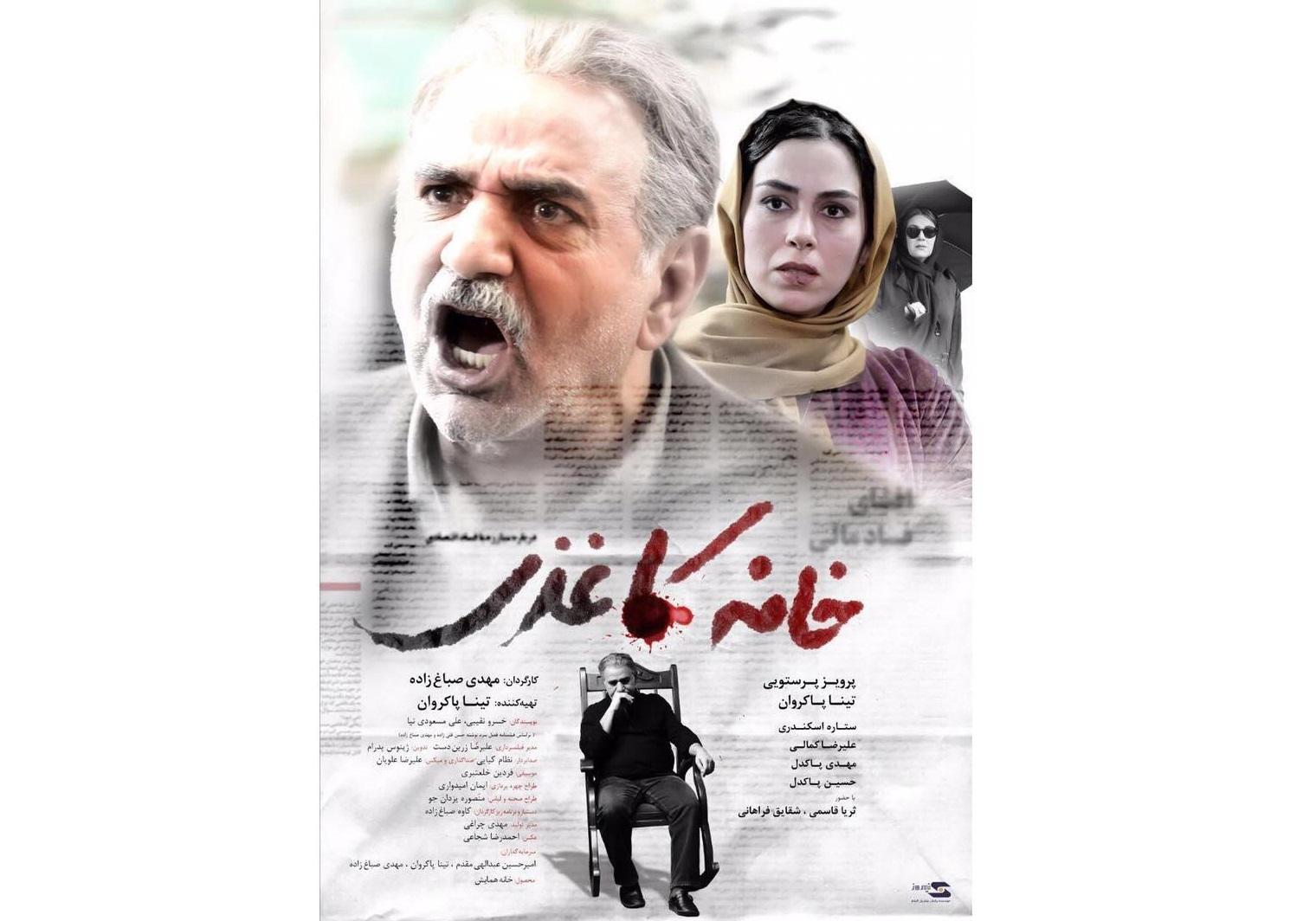 دورهمی بازیگران سینمای ایران در لس آنجلس+ عکس