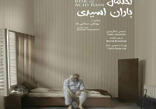 """دومین برنامه هنر و اندیشه لاهیجان با اکران فیلم """"احتمال باران اسیدی"""" برگزار شد"""