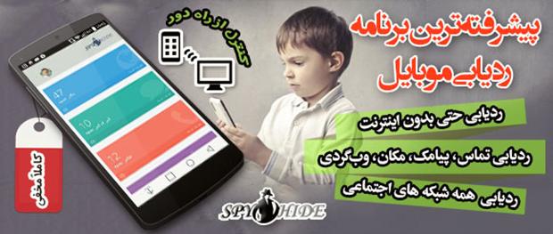 برنامه ردیابی موبایل
