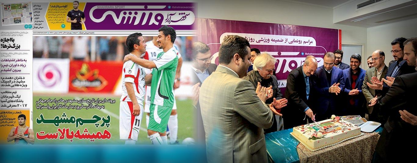 رونمایی از نشریه ورزشی شهرآرا