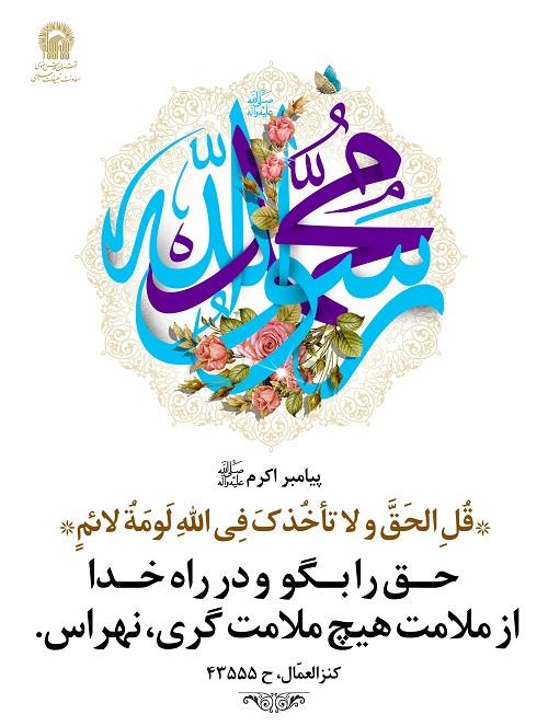 طرح با کیفیت به مناسبت بعثت حضرت محمد ص