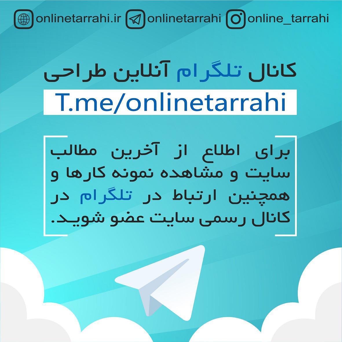 کانال رسمی سایت آنلاین طراحی در تلگرام