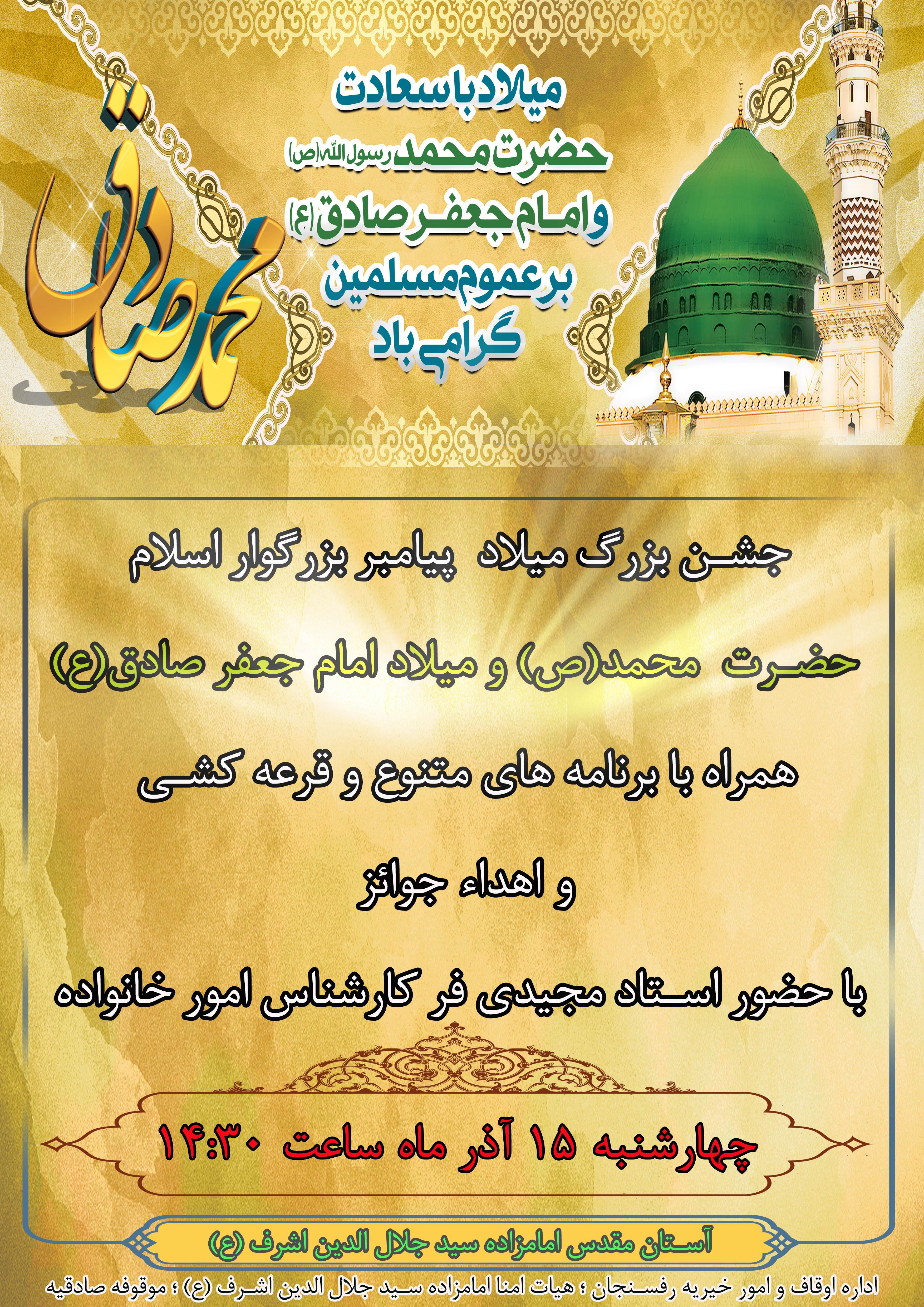 جشن میلاد حضرت محمد (ص) و امام صادق (ع) در آستان مقدس امامزاده سید جلال الدین اشرف