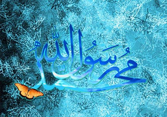 احادیث و روایات پیامبر  اکرم حضرت محمد(ص)