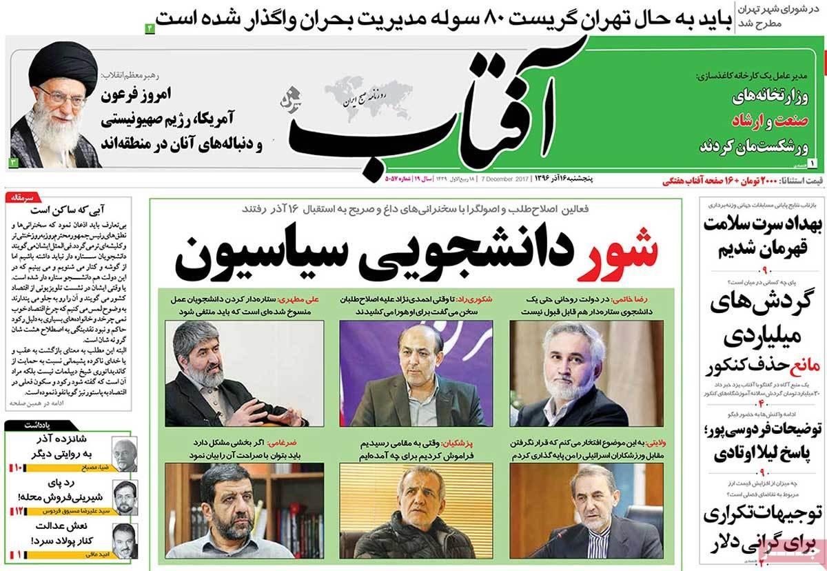 روزنامه های 16 آذر