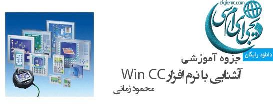 اموزش نرم افزار Win CC