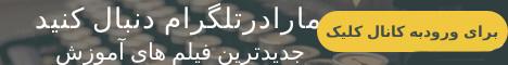 کانال تلگرام آصف جی تی ای
