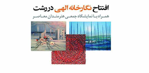 نمایشگاه نقاشی «یک از هزاران» در رشت افتتاح می شود