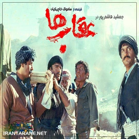 دانلود فیلم سینمایی عقابها جمشید هاشم پور با کیفیت HD