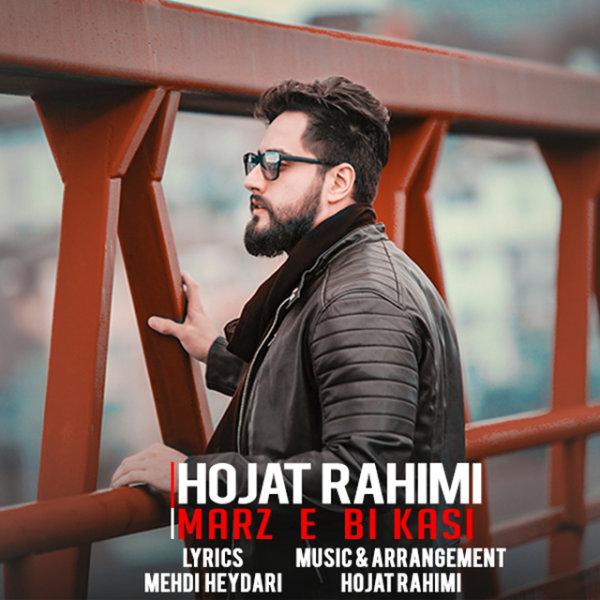 دانلود آهنگ جدید حجت رحیمی بنام مرز بی کسی