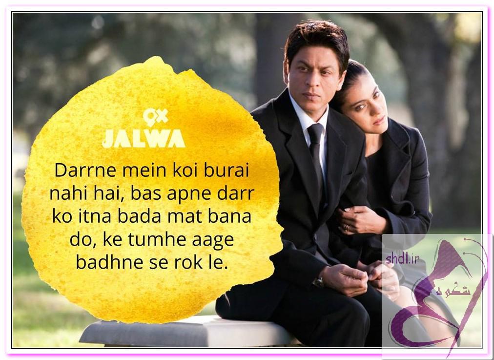 پوستر زیبای فیلم زیبای نام من خان است و تروریست نیستم از شاهرخ خان و کاجول