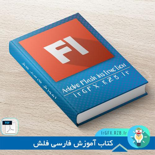 کتاب آموزش فارسی فلش