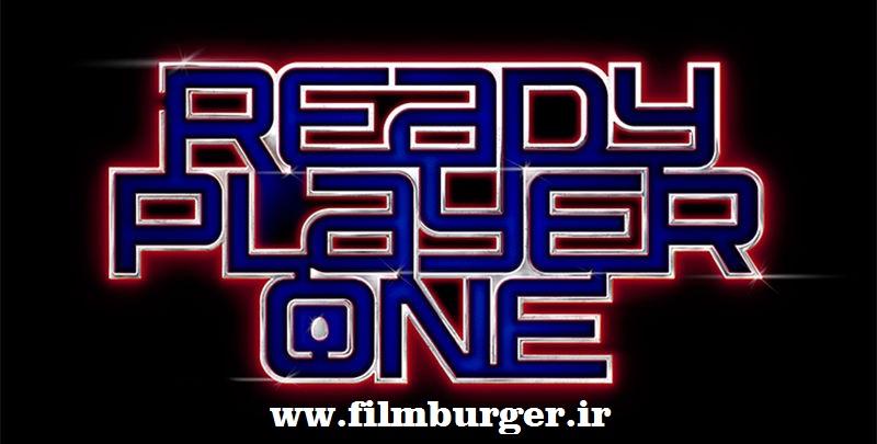 اولین پوستر رسمی از فیلم Ready Player One !
