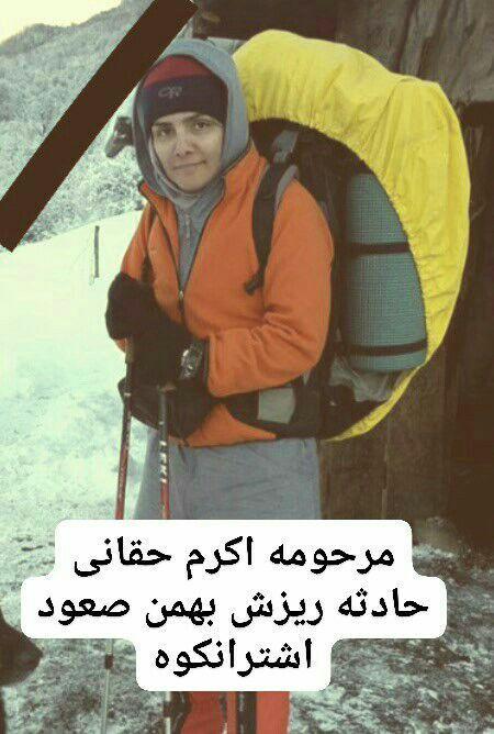 اکرم حقانی دشتی، اشترانکوه، ریزش بهمن، کشته شدن کوهنوردان اشترانکوه