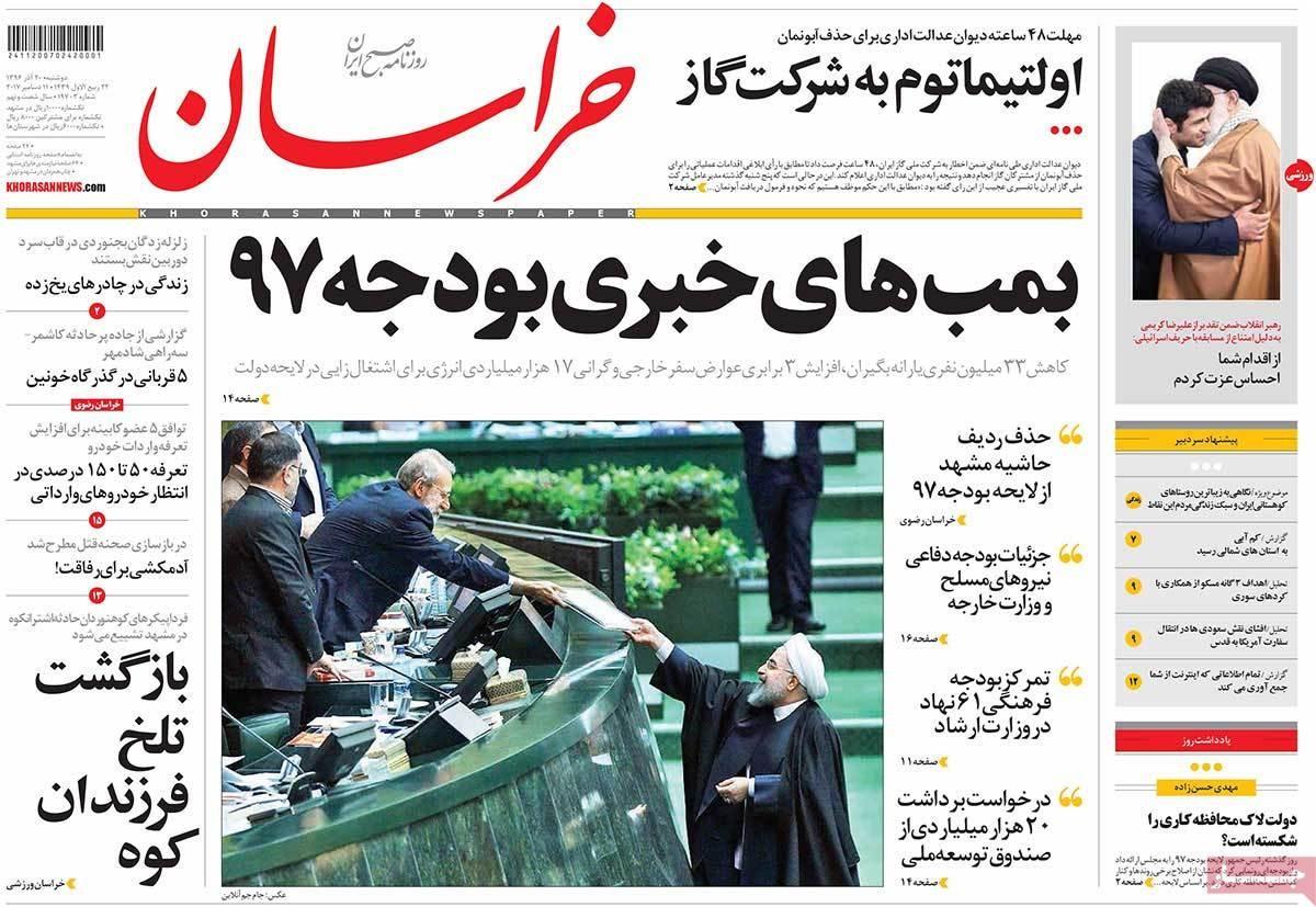 روزنامه های 20ام آذر