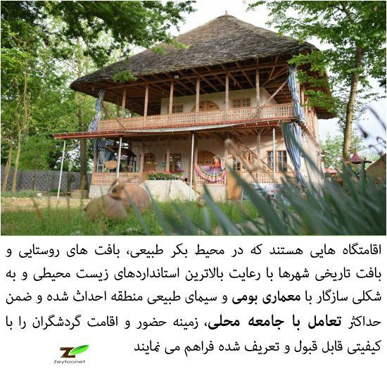 ecotourismiran