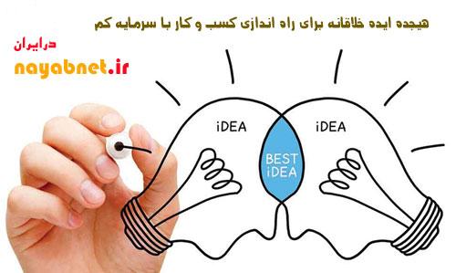 راه اندازی کسب و کار با سرمایه کم _ ایده خلاقانه جدید