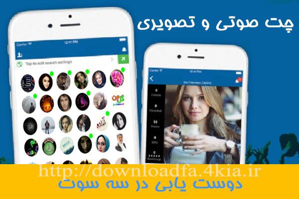برنامه دوستیابی تلگرام