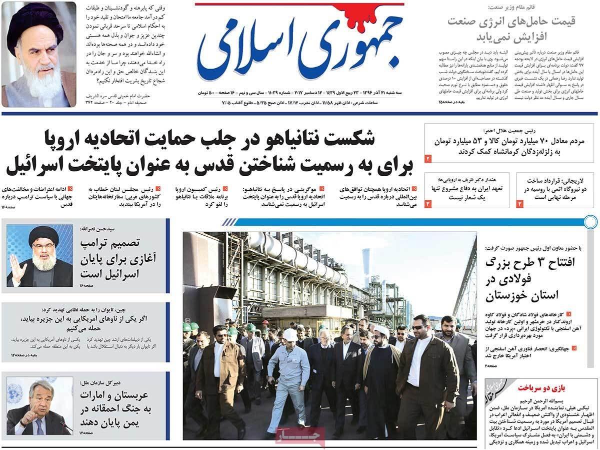 روزنامه های 21ام آذر