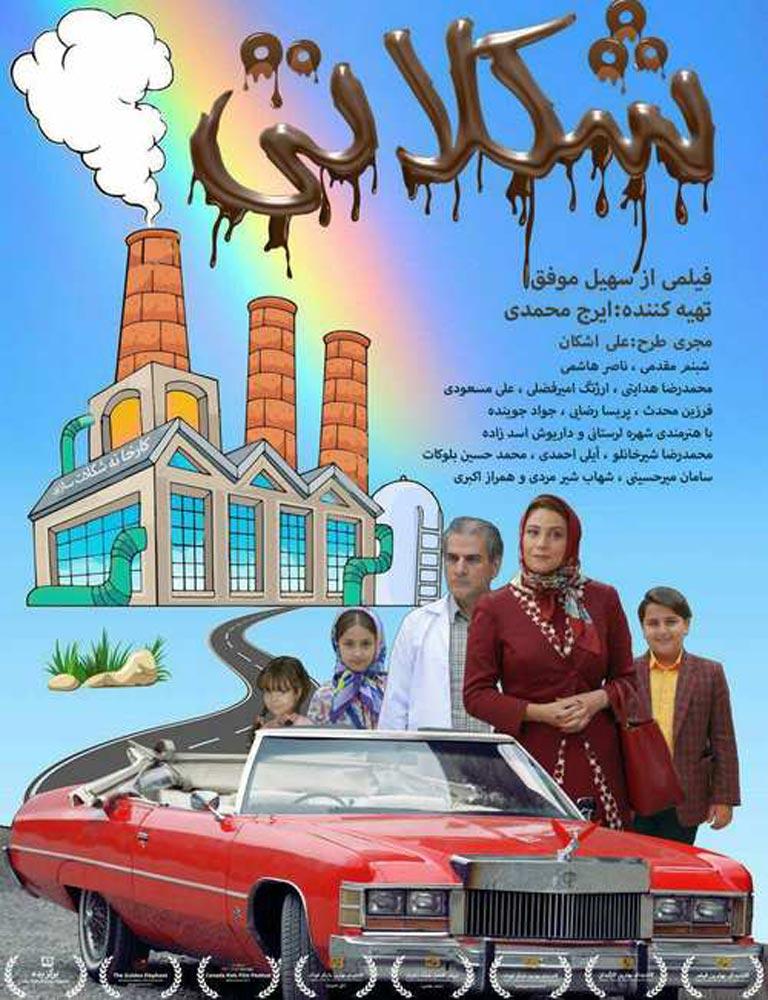 اکران فیلم سینمایی « شکلاتی » در سالن سینما ٢٢ بهمن رشت