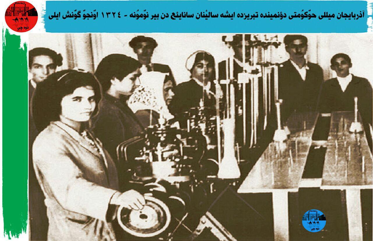 حکومت ملی آذربایجان