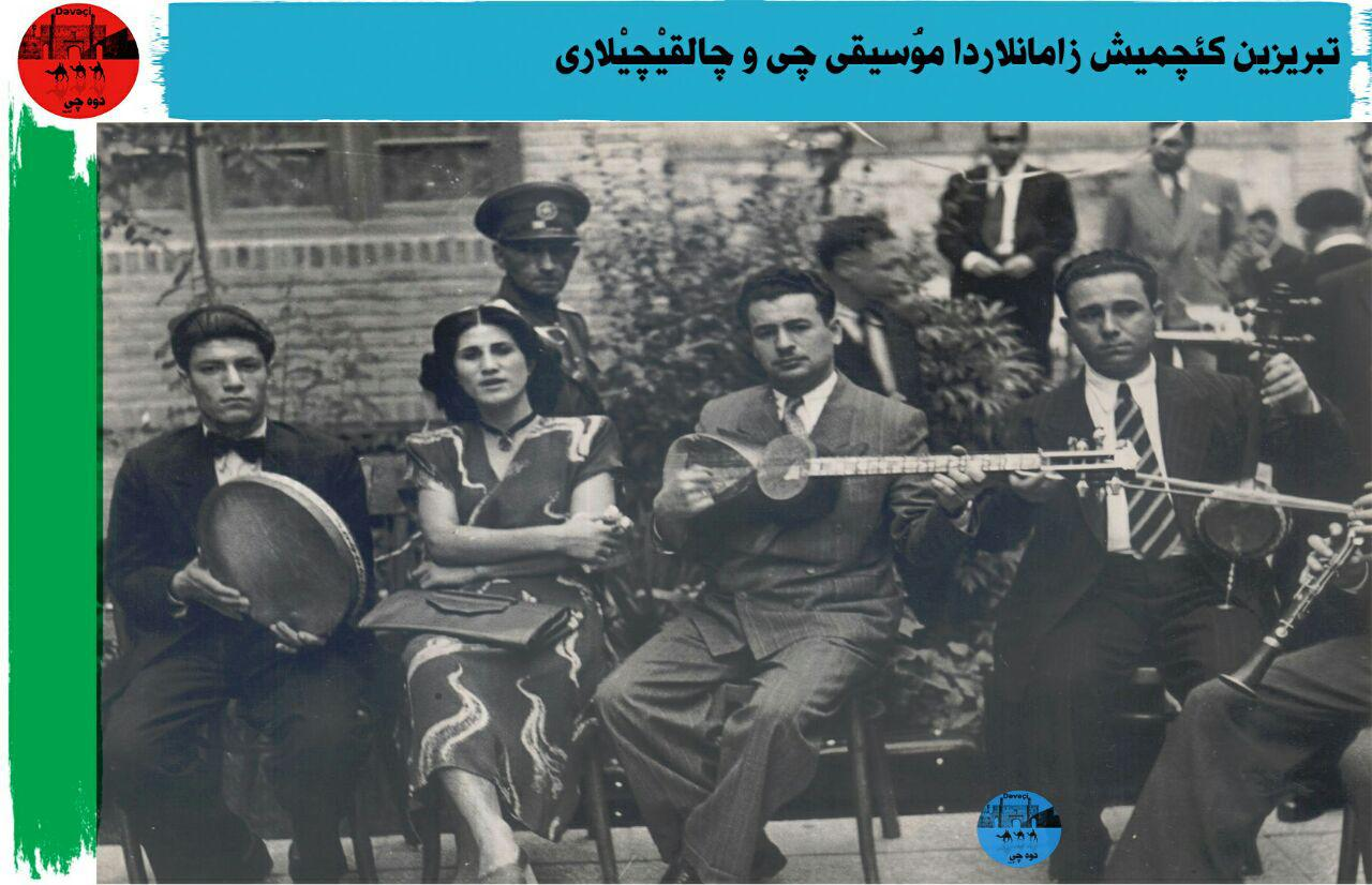 گروه موسیقی تبریز