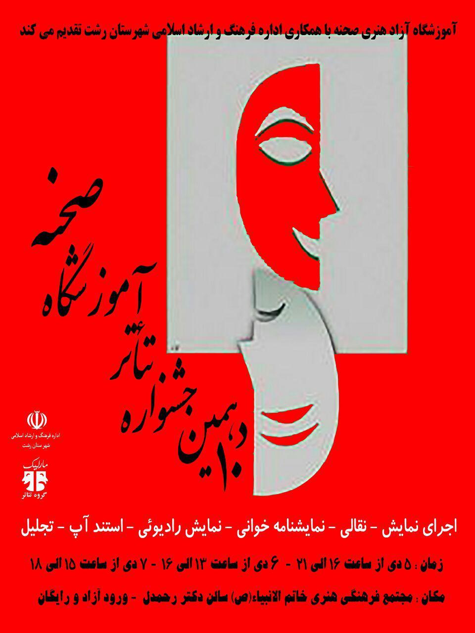 دهمین جشنواره تئاتر آموزشگاه صحنه