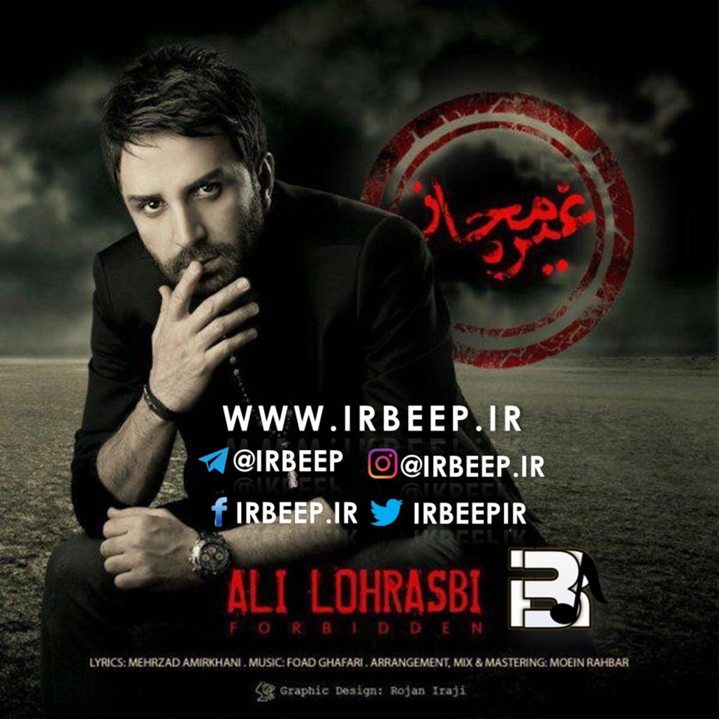 http://s9.picofile.com/file/8314198084/ali_lohrasbi_gheyre_mojaz_irbeep_ir_.jpg