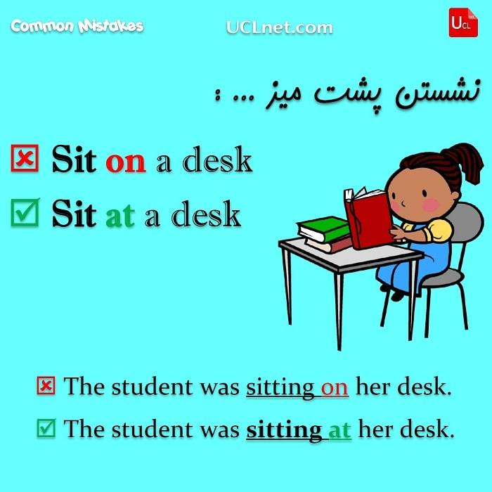 اشتباهات رایج – Common Mistakes – نشستن – Sit