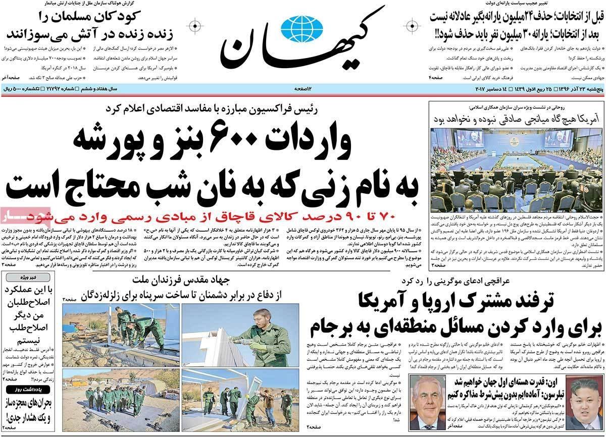 روزنامه های 23ام آذر