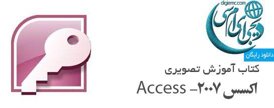 آموزش تصویری Access 2007 - اکسس 2007