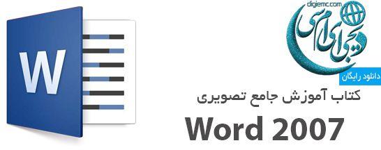 آموزش تصویری word 2007