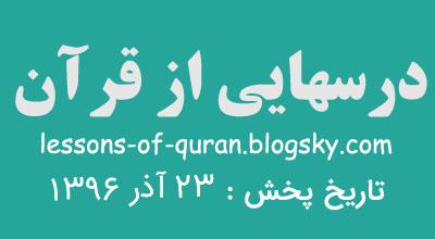 متن کامل سخنرانی استاد قرائتی درسهایی از قرآن ۲۳ آذر ۹۶