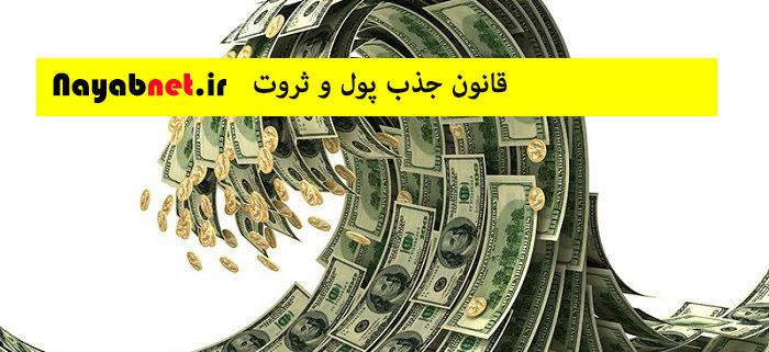 قانون جذب برای جذب ثروت و موفقیت مالی